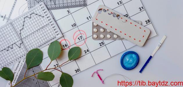 وسائل منع الحمل بطرق طبيعية