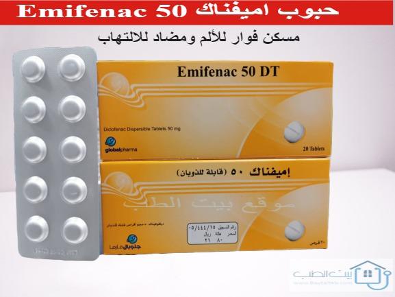 اميفناك 50 Emifenac حبوب مسكن للاسنان والصداع والعظام بيت الطب