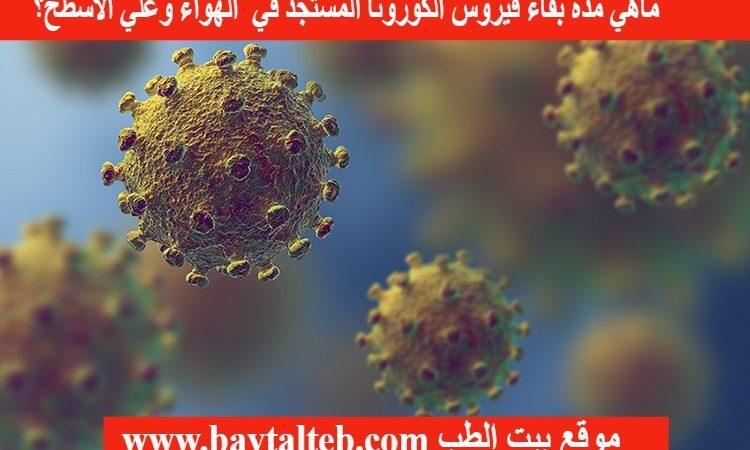 بقاء فيروس الكورونا علي الاسطح والهواء: قد يصل لأيام!