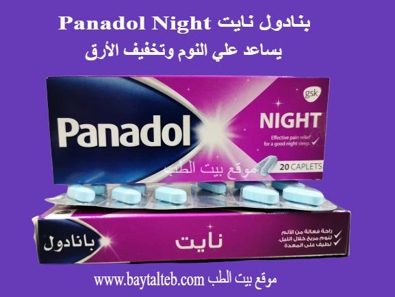 بنادول نايت للنوم والارق Panadol Night لا يسبب التعود بيت الطب
