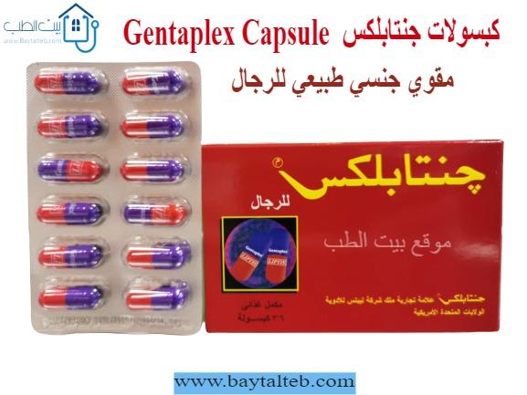 جنتابلكس Gentaplex دواء مقوي جنسي ومكمل غذائي للرجال بيت الطب