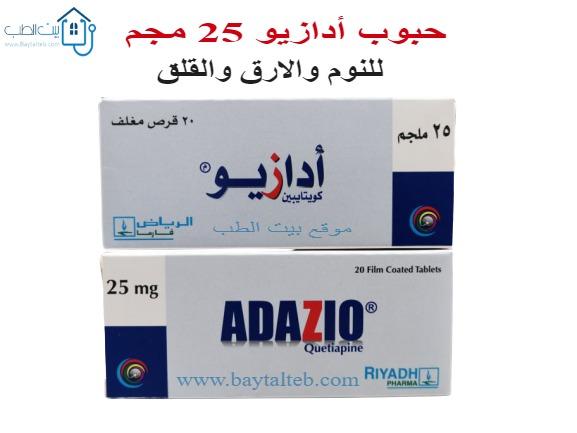 حبوب ادازيو Adazio 25 منوم وعلاج للارق والقلق بيت الطب