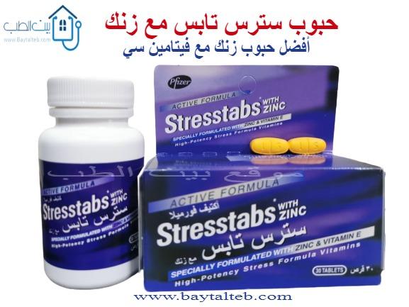 حبوب سترس تابس مع زنك Stresstabs فيتامينات تقوي المناعة بيت الطب