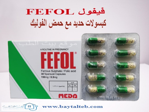 حبوب فيفول Fefol حديد للحامل وفقر الدم وتساقط الشعر بيت الطب