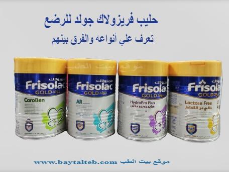 حليب فريزولاك جولد للرضع (Frisolac) أنواعه والفرق بينهم