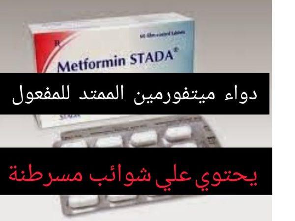"""دواء ميتفورمين """"مسرطن"""" والغذاء والدواء تحذر"""