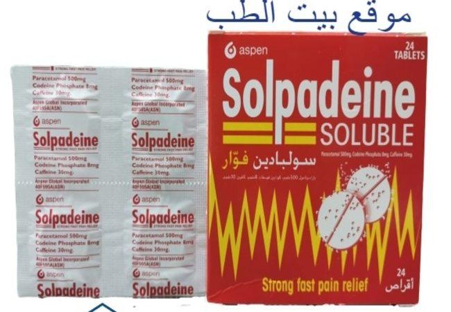 سولبادين فوار solpadeine قاتل الألم: الاستخدام والتحذير