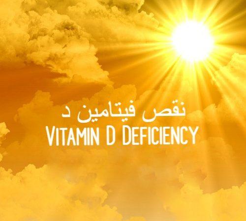 علاج نقص فيتامين د (D): اعراض النقص والاسباب والوقاية