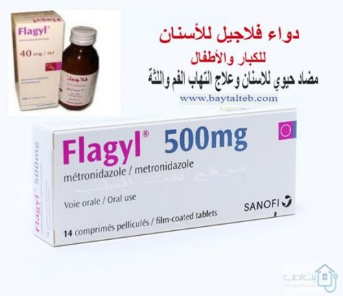 فلاجيل للاسنان Flagyl مضاد حيوي للخراج والتهاب اللثة بيت الطب
