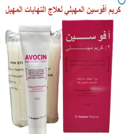 كريم افوسين المهبلي Avocin لعلاج التهابات المهبل