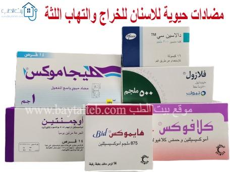 مضاد حيوي للاسنان للخراج وعلاج التهاب اللثة بيت الطب