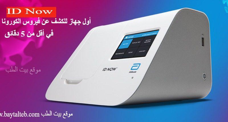 ID Now: أول جهاز للكشف عن فيروس الكورونا في 5 دقائق