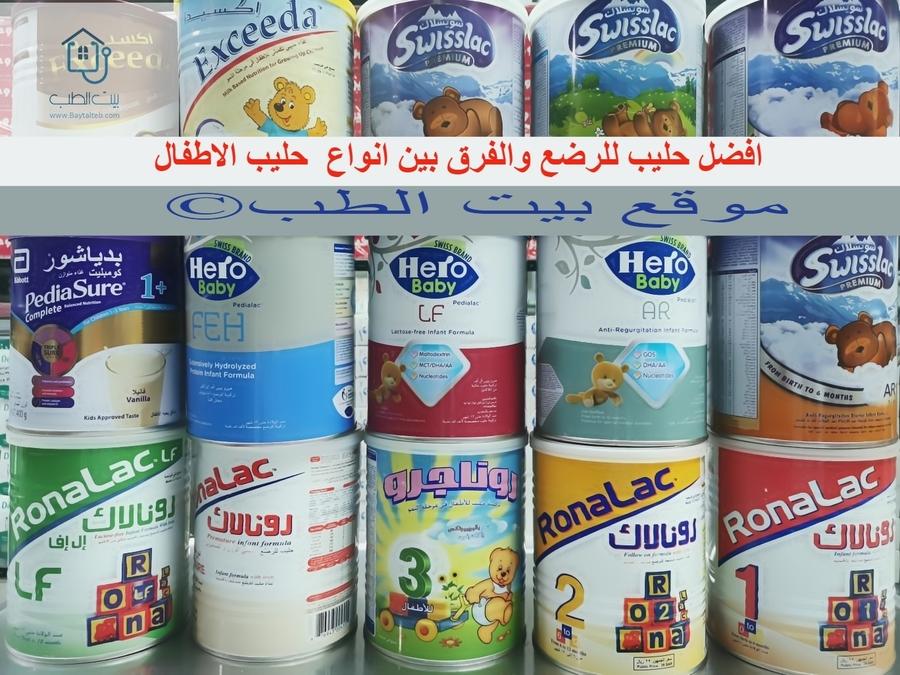 افضل حليب للرضع والفرق بين انواع حليب الاطفال