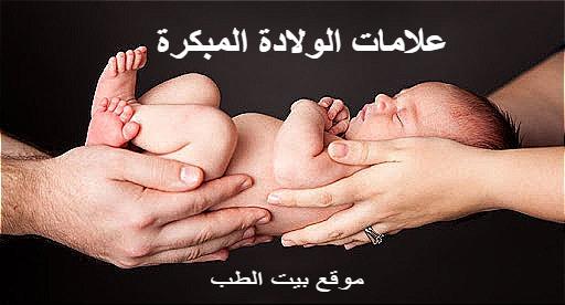 علامات الولادة المبكرة في الشهر السادس والثامن