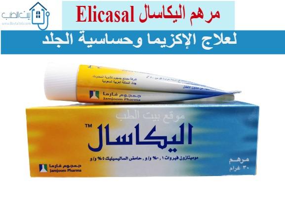 مرهم اليكاسال للاكزيما Elicasal افضل كريم للحساسية